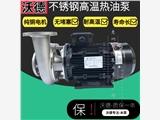 千赢网页登录网址花椒油输送泵WGP-30SS-200食品热油泵