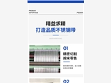 南京0.03x300mm不銹鋼箔材生產廠家