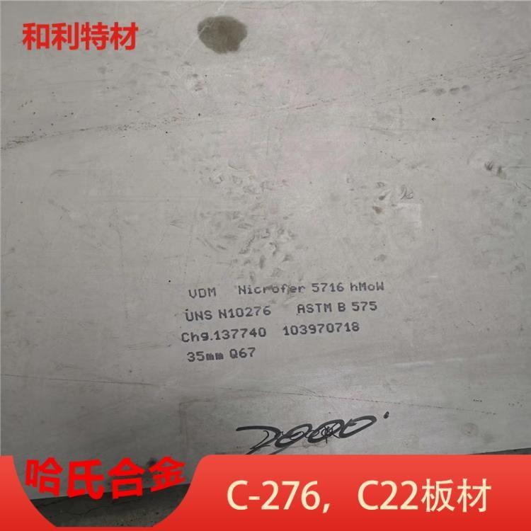 板材鋼板UNSN06601不銹鋼板鋼帶鋼