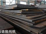 专业销售纯铁 电工纯铁,工业纯铁,电磁纯铁