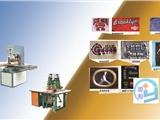 高频机设备厂家什么价位