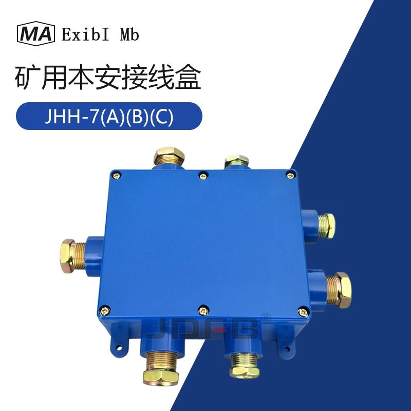 JHH-7(A)(B)(C)礦用本安電路用接線盒10對20對30對防爆電纜分線盒