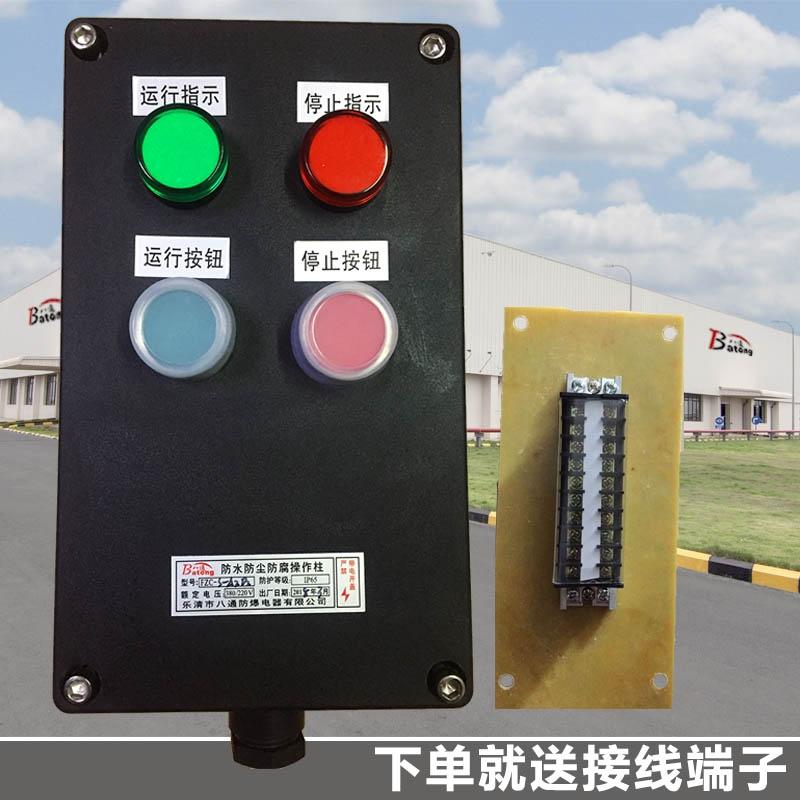 防水防尘防腐操作柱带接线端子FZC-S-A2D2G