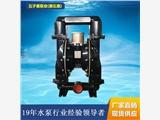 水泵廠供應BQG氣動隔膜泵現貨 全不銹鋼不阻塞隔膜泵包運輸