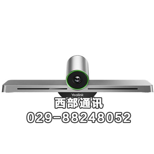 陕西西安亿联视频会议VC200网络云视频会议远程视频会议系统