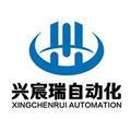 无锡兴宸瑞自动化科技华体会电竞官方