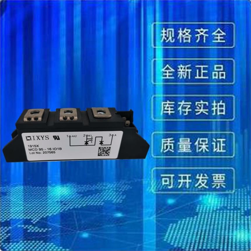 ISYS艾賽斯二極管模塊MCD95-08io8B可控硅模塊全新原裝現貨直銷