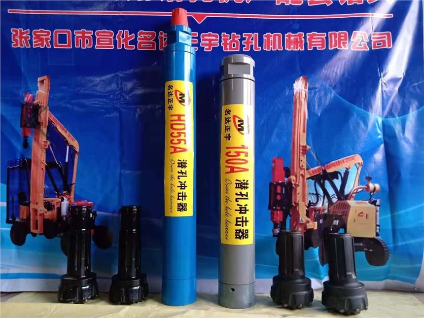 名達正宇 HD55A沖擊器 潛孔沖擊器 85A沖擊器 200沖擊器 歡迎來電咨詢