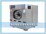 旭航50公斤全自动洗脱机
