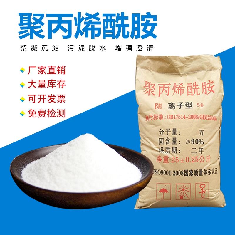 聚丙烯酰胺PAM絮凝劑陰陽離子廢水處理
