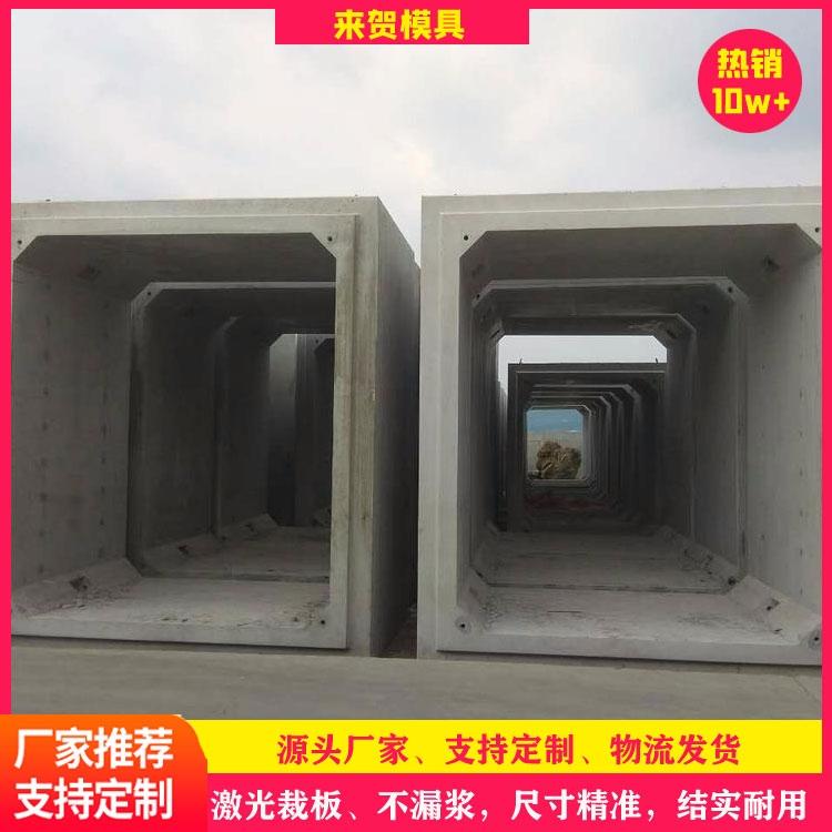 综合管廊模具 城市管廊模具 单仓箱涵模具 来贺 价格信息