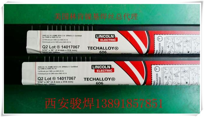 VAUTID-150德國法奧迪耐磨焊條 進口電焊條陜西山西經銷商