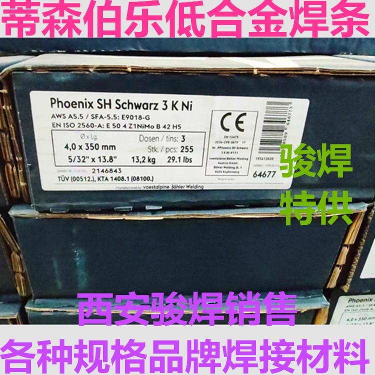 伯樂蒂森SH Schwarz 3K Ni焊條E9018-G進口焊條WB36焊條