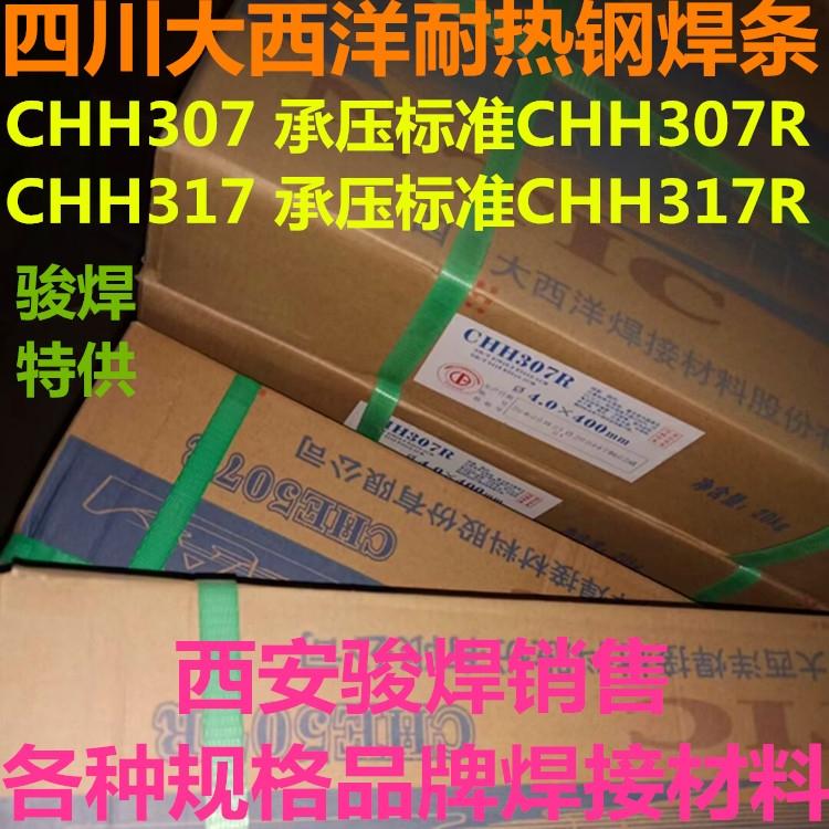 大西洋CHH307R承壓焊條R307焊條E5515-B2耐熱鋼焊條