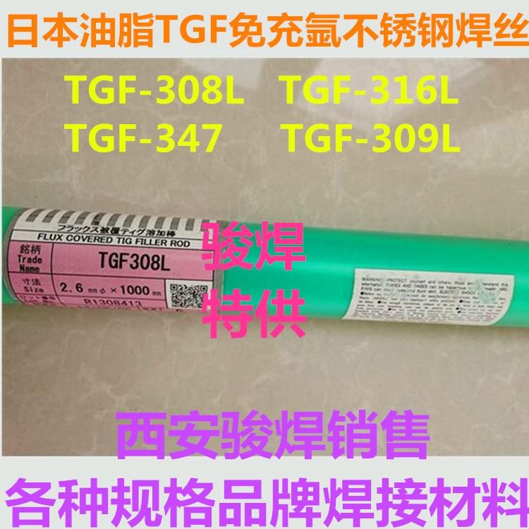 TGF308L日本油脂免充氩不锈钢焊丝