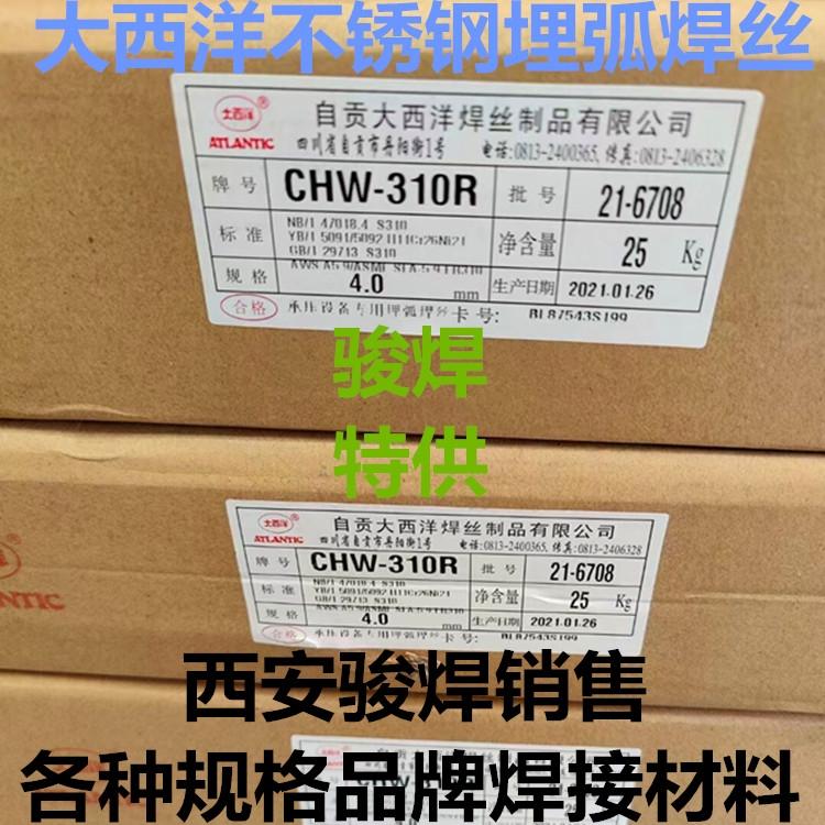 四川大西洋CHW-310R体育万博app埋弧焊丝配601焊剂