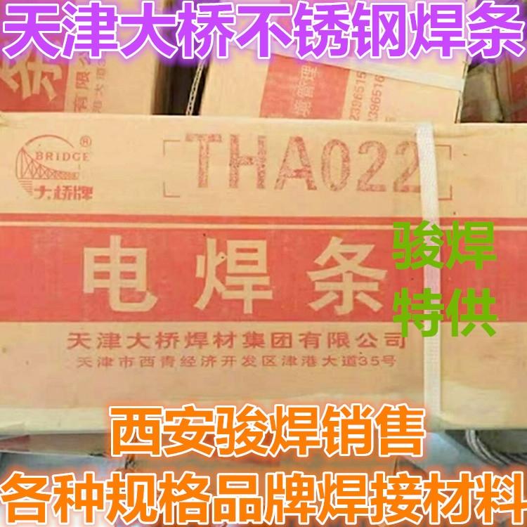 天津大橋牌THA022不銹鋼焊條E316L-16不銹鋼焊條 A022焊條