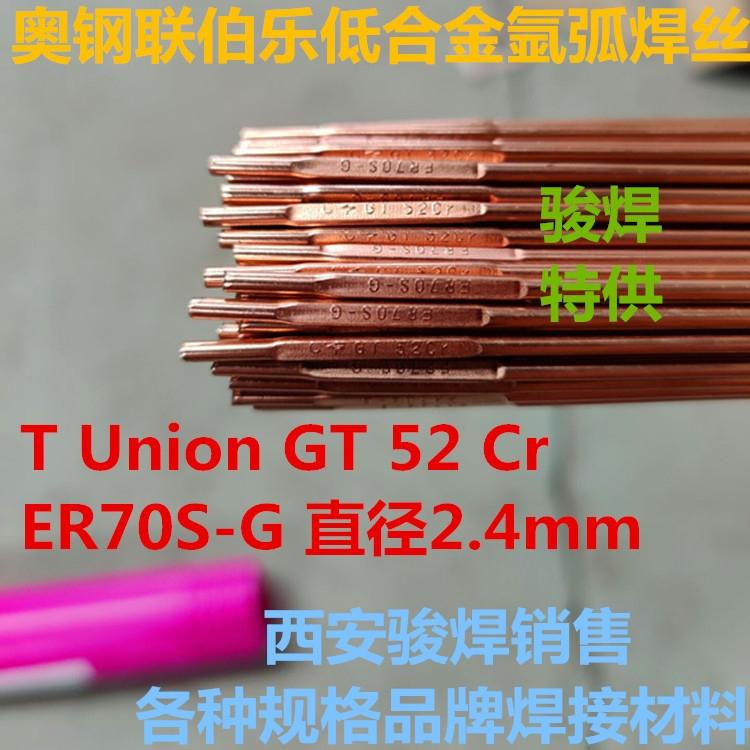 奧鋼聯伯樂T Union GT 52 Cr氬弧焊絲ER70S-G低合金焊絲