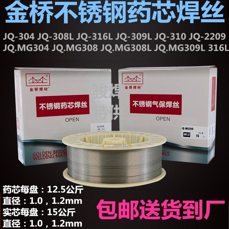 JQ-304金桥不锈钢药芯焊丝JQ-308L气保焊丝