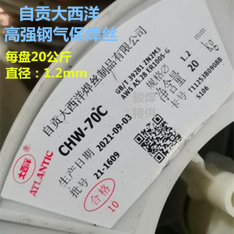 大西洋CHW-70C高強度焊絲ER69-G氣保焊絲ER100S-G二保焊絲