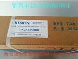 瑞士奥林康OE-S600镍基焊条焊丝陕西山西经销商价格