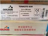 瑞士奧林康TENACITO 65R低合金高強鋼焊條 E9018-G-H4 焊條 WB36焊