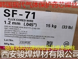 SF-71韩国现代HYUNDAI Supercored 71T-1C/71MC/71H焊丝
