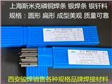 上海斯米克飞机牌料201磷铜钎料铸条磷铜铸条
