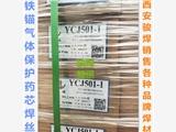 鐵錨YCJ501-1二氧化碳氣體保護藥芯焊絲