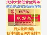 天津大橋高強鋼焊條 THJ606/E5916-3M2P低合金焊條