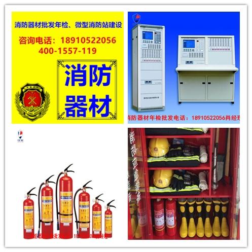 各类消防器材批发直销