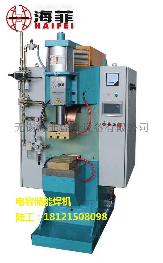 無錫海菲牌HFTR電容儲能點焊機