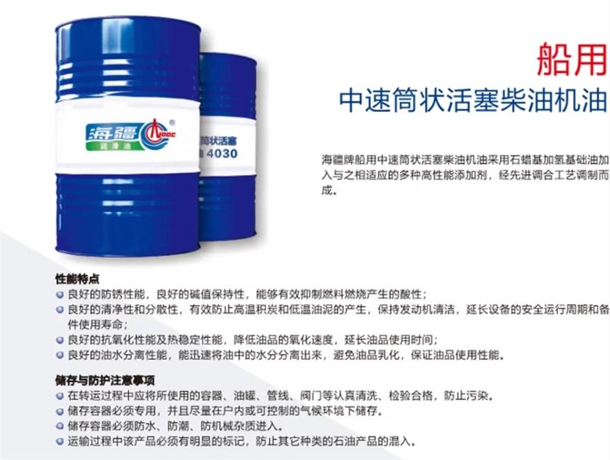 深圳海疆船用油 海疆船用中速筒狀活塞柴油機油  海疆船舶發動機油