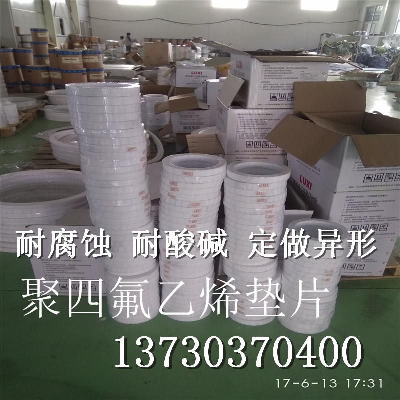 大同市耐磨损四氟乙烯垫片厂家-四氟垫片定做异形规格