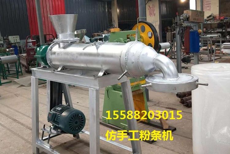 全自动仿手工粉条机器商用红薯玉米土豆粉丝机米线机生产厂家