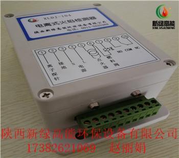 供应石家庄电离式火焰检测器 XLDJ-104