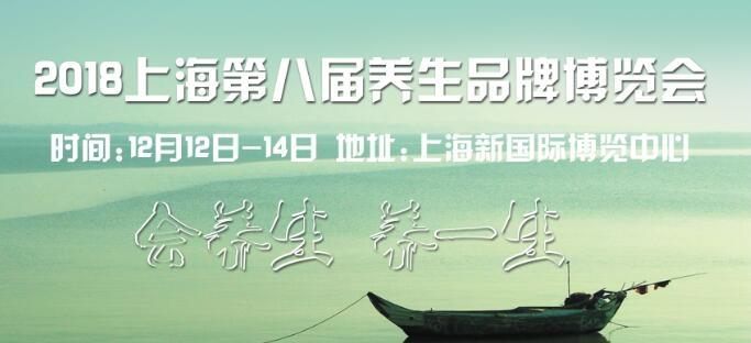 2018上海养生品牌展暨中医健康展
