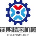 上海溪熙精密機械有限公司Logo