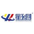 深圳市星科創科技有限公司