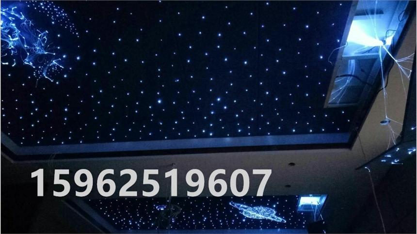 湖北十堰市鄖西縣LED星光頂家庭影院KTV星空燈多彩光纖燈