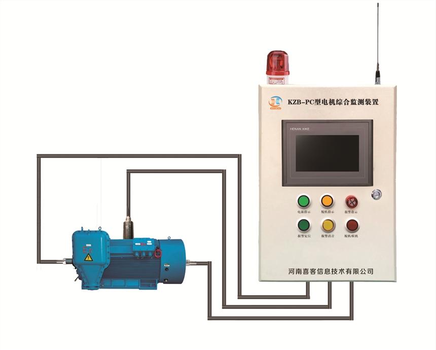KZB-PC型電機振動及軸承溫度監測裝置,喜客供應的智能礦山產品教主