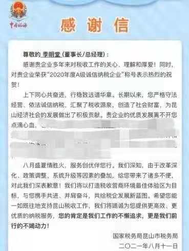 """鑫藍環保榮獲""""2020年度A級誠信納稅企業""""稱號"""