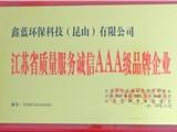 """鑫蓝环保科技(昆山)ballbet靠谱吗获得""""江苏省质量服务诚信AAA级企业""""称号"""