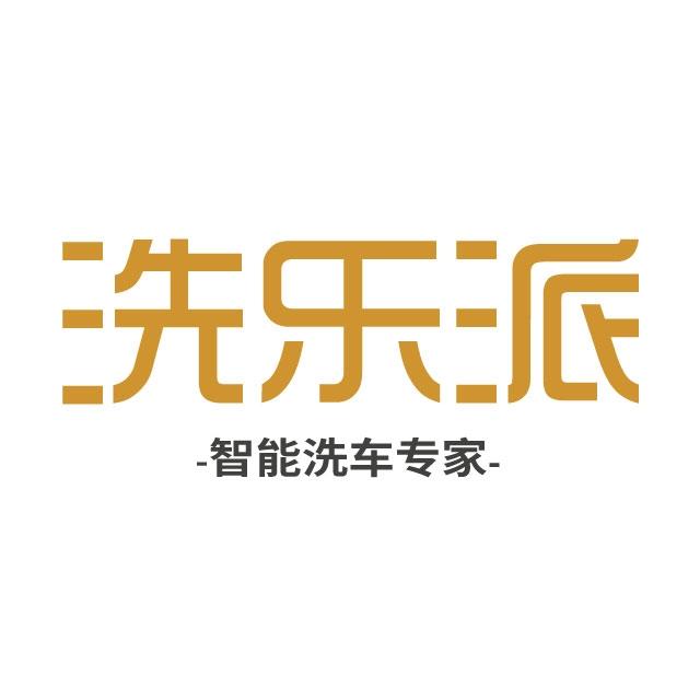 深圳市洗乐派环保科?#21152;?#38480;公司