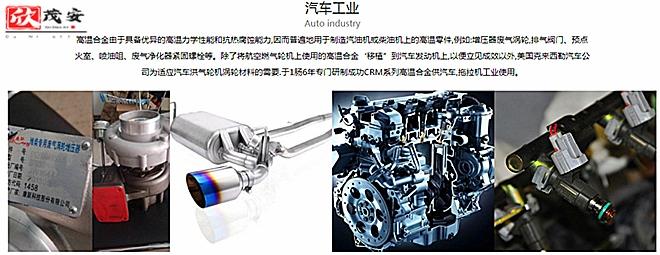 阿坝焊丝HastelloyC-4哈氏合金