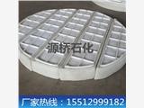 厂家生产丝网除沫器 聚四氟丝网除沫器