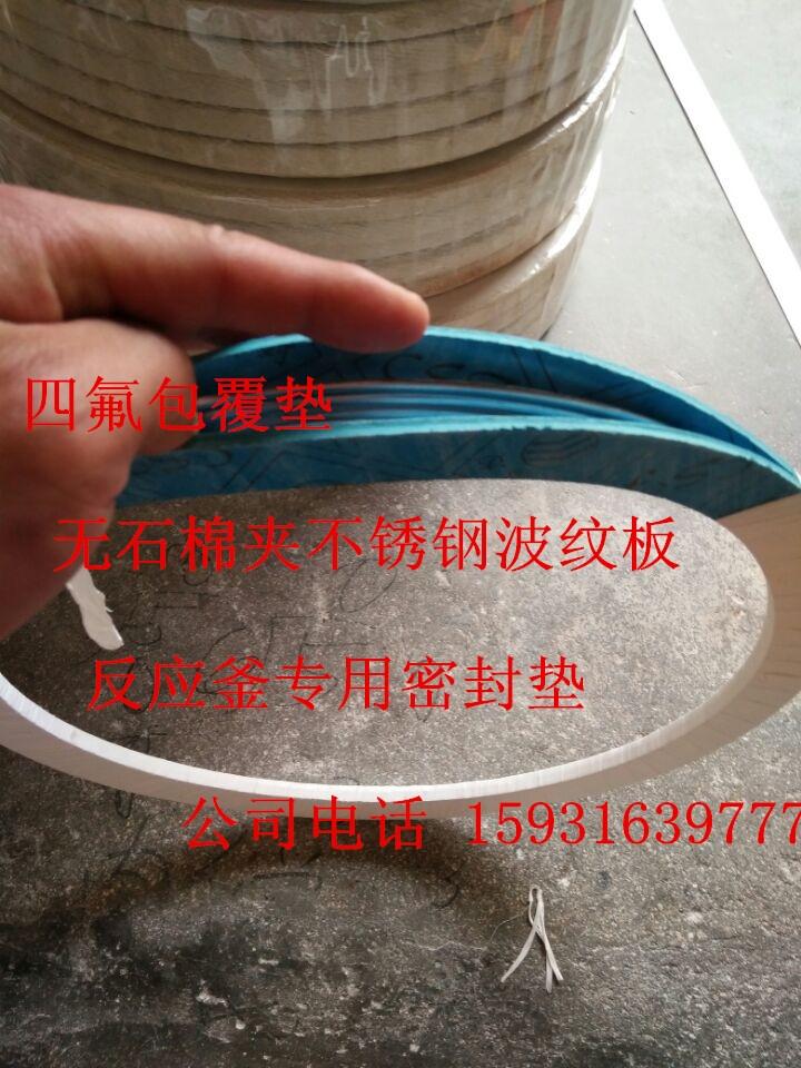 乐清1000升反应釜四氟夹包波纹板垫片专业生产厂家
