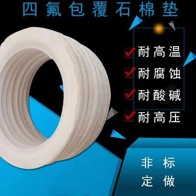 通化反應灌口四氟包覆墊片型號齊全