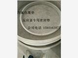 图们5000升四氟包覆垫片-DN50-500四氟石棉布垫片规格型号