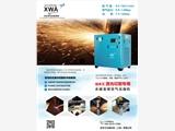 ?#26469;?#21464;频空压机XWA-250AZII海南价格报价